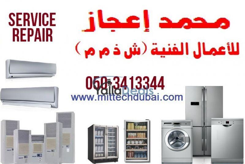 أجهزة المنزل و المطبخ في دبي لاند, دبي