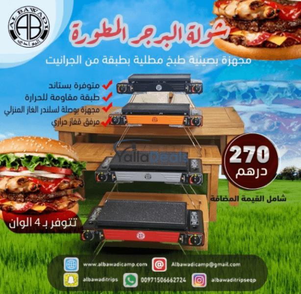 Camping Equipment in International City, Dubai